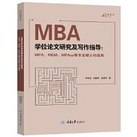 MBA学位论文研究及写作指导:MPA、MEM、MPAcc等专业硕士均适用,李怀祖,田鹤亭,苗�玲 著,重庆大学出版社