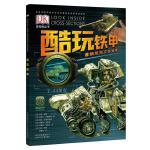 【二手旧书9成新】DK透视眼丛书:酷玩铁甲・8辆坦克立体呈现 (精装) /莫拉・巴?