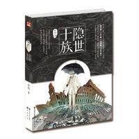 隐世十族 原晓 中国致公出版社 9787514509151
