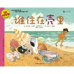 谁住在壳里 (美)佐伊费尔德,(美)戴维绘,余国芳 北京联合出版公司 9787550206670