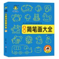 河马文化――儿童简笔画大全