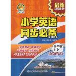 小学英语同步必备(三年级上) 李永峰,耿阿齐 天津外语电子音像出版社 9787883220787