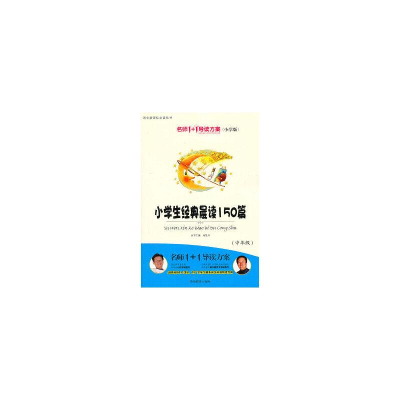 小学版 名师1+1系列 《小学生经典晨读150篇》中年级 肖复兴 湖南教育出版社 9787535566478