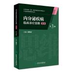 内分泌疾病临床诊疗思维(第三册)(第3版)