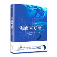 海底两万里(教育部新编语文教材指定阅读书系)