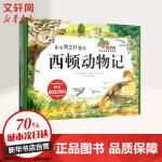 西顿动物记(朗读版) 北京科学技术出版社