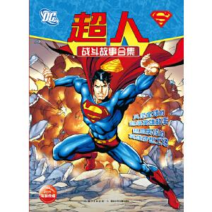 超人战斗故事合集