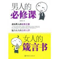 【正版二手书9成新左右】男人的必修课,女人的箴言书 张笑恒 工人出版社