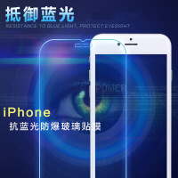 高品�|抗�{光�O果X/Xs/Max/XR�化膜iphone7plus/8p/6S玻璃膜高清 抗�{光�化前膜 6plus