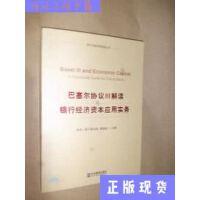 【二手旧书9成新】银行价值经营创新丛书・巴塞尔协议3解读与银行经济资本应用实