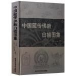 正版 中国藏传佛教白描图集 马吉祥 白描图谱386幅 内容共分十一类 北京工艺美术出版社 国画技法 绘画艺术书籍