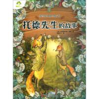 托德先生的故事/爱德少儿 彼得兔和他的朋友们 [英] 比阿特丽克斯・波特,爱德少儿 浙江人民美术出版社 9787534