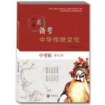 一本书备考中华传统文化(中考版・修订本)