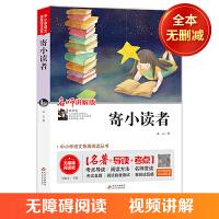 寄小读者 无障碍阅读+中考真题 统编语文教材指定阅读丛书