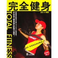 【正版二手书9成新左右】完全健身(含 金山 北京出版社