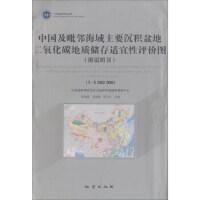 【正版二手书9成新左右】中国及毗邻海域主要沉积盆地二氧化碳地质储存适宜性评价图(附及说明书1:5000000 郭建强,