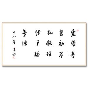中国作家协会理事、中国作家陕西分会副主席 贾平凹《书法》附合影DW133