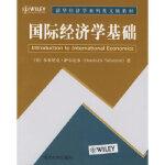国际经济学基础(清华经济学系列英文版教材),(美)萨尔多(Salvatore,D.) 著 著作,清华大学出版社,978