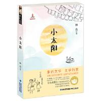 台湾儿童文学馆 林良美文书坊――小太阳 林良 福建少年儿童出版社