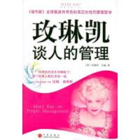 玫琳凯谈人的管理 玫琳凯・艾施,陈淑琴,范丽娟 中信出版社,中信出版集团 9787508604954