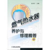 燃气热水器养护与修理精答,张泽宇,机械工业出版社,