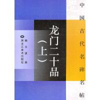 中国古代名碑名帖:龙门二十品(上)