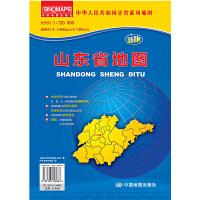 中华人民共和国分省系列地图・山东省地图(折叠袋装)