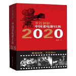 岁月留影:中国老电影日历.2020(重读经典,传颂光华;每日品鉴,世代美好;时光流逝,精品长流;馈赠亲友,珍藏永恒)
