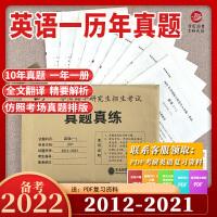 2022年考研英语真题真练 英语一 2012-2021年十年真题试卷10份试卷答案解析历年考研真题英语201考研真题试卷
