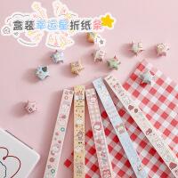 糖果色卡通星座小动物星星纸条 幸运星星折纸 星星条折纸120张入