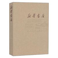 【正版二手书9成新左右】新华书店 河北教育出版社