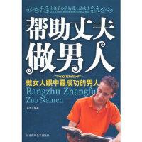 帮助丈夫做男人 石�S 河北科技出版社 9787537536585