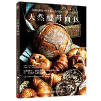 天然酵母面包 安子 中国民族摄影艺术出版社
