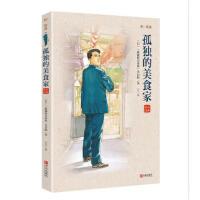 和味道 孤独的美食家 《孤独的美食家》节目组,王宁 青岛出版社 9787555237075