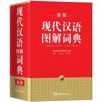 现代汉语图解词典
