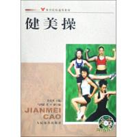 【正版二手书9成新左右】:健美操(附 肖光来,张平,马鸿韬 人民体育出版社