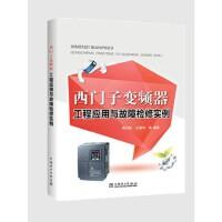 西门子变频器工程应用与故障检修实例 周志敏 中国电力出版社 9787512388116 新华书店 正版保障