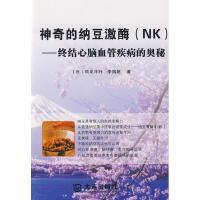 神奇的纳豆激酶(NK)李国超 著;[日]大连出版社