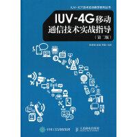 IUV-4G移�油ㄐ偶夹g���鹬��