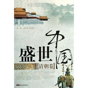 盛世中国.清朝卷