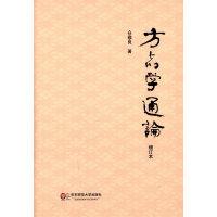 方志学通论(增订本)