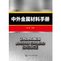 中外金属材料手册