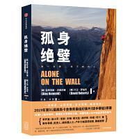孤身绝壁:奥斯卡金像奖最佳纪录片《徒手攀岩》原著