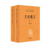 文史通义(中华经典名著全本全注全译丛书・全2册)