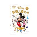 迪士尼.幼小衔接英语儿歌大书