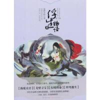 浮生物语3下 9787514507065 裟椤双树 中国致公出版社