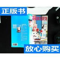 [二手旧书9新]瑞丽BOOK:基础家居装饰. /北京《瑞丽》杂志社编著
