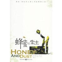 蜂蜜与尘土 (英)爱德 ,周阳 重庆出版社