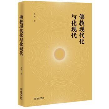 """佛教现代化与化现代(中国佛教路在何方?佛教在21世纪的使命是什么?答案就是中国佛教的""""现代化""""与""""化现代""""。诸佛皆出人间,终不在天上成佛。) 我相信,21世纪,将是佛教全面复兴与崛起的世纪——圣凯"""