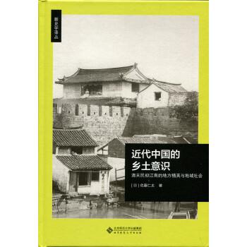 近代中国的乡土意识-清末民初江南的地方精英与地域社会(pdf+txt+epub+azw3+mobi电子书在线阅读下载)